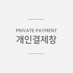 [개인결제] 김아름고객님 결제