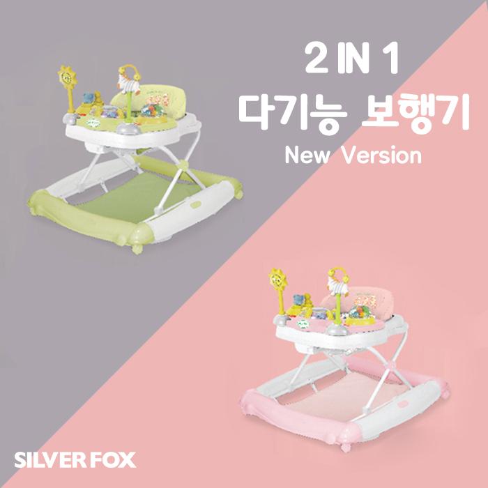[실버팍스] 2 IN 1 다기능(시소/식판) 보행기_핑크/라임